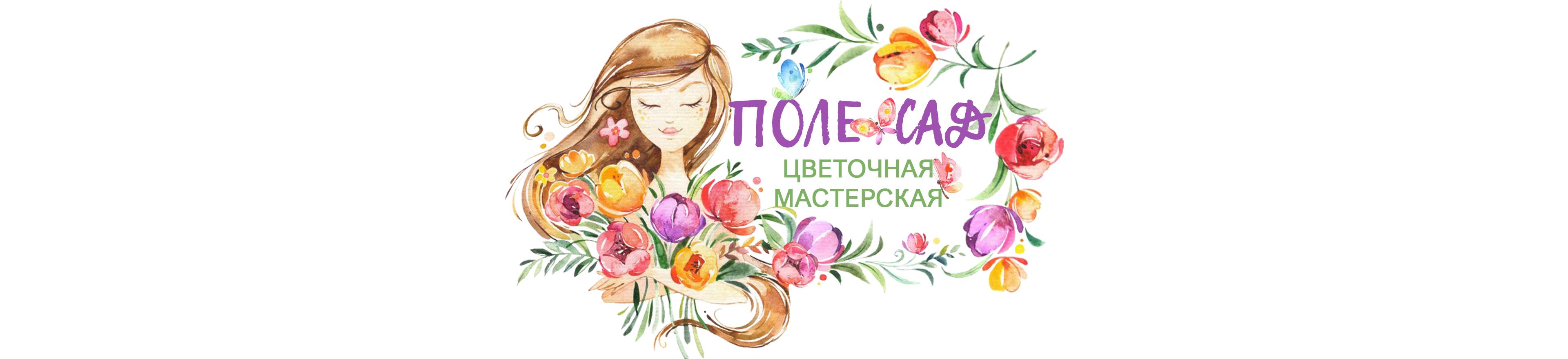 Банер ПолеСад цветочная мастерская